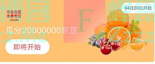 来客有礼京东自营水果专区瓜分200万京豆(截止不详)