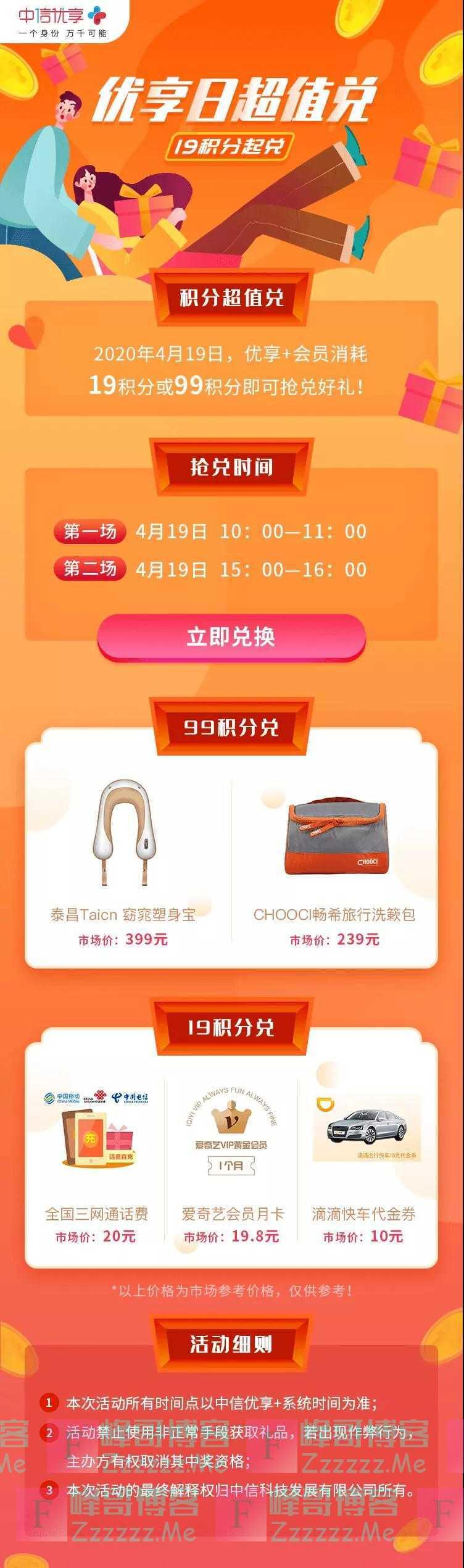 中信优享+会员日超值兑(截止4月19日)