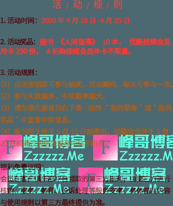 中国联通客服幸运九宫格(截止4月25日)