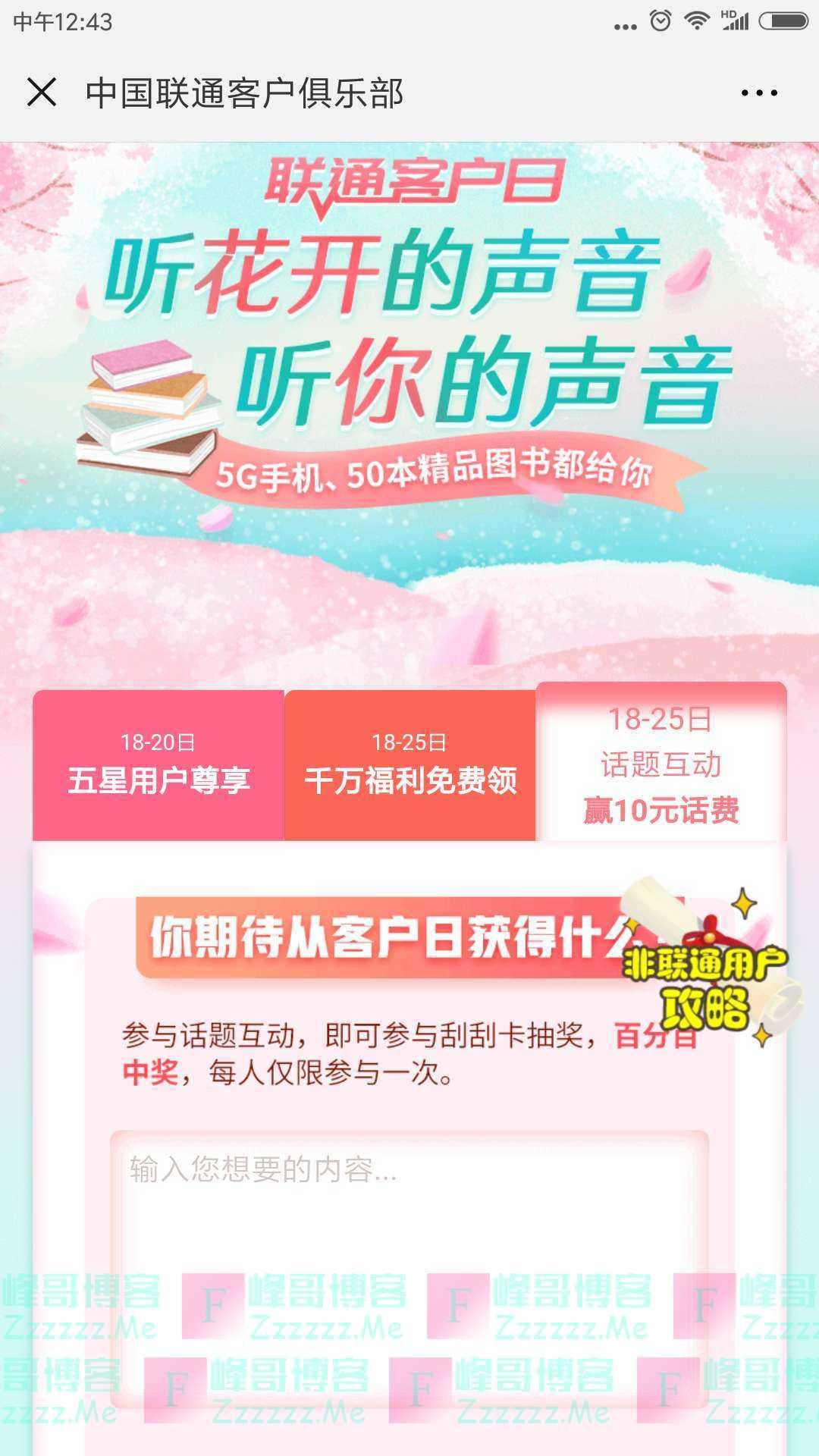 中国联通客服话题互动赢10元话费(截止4月25日)
