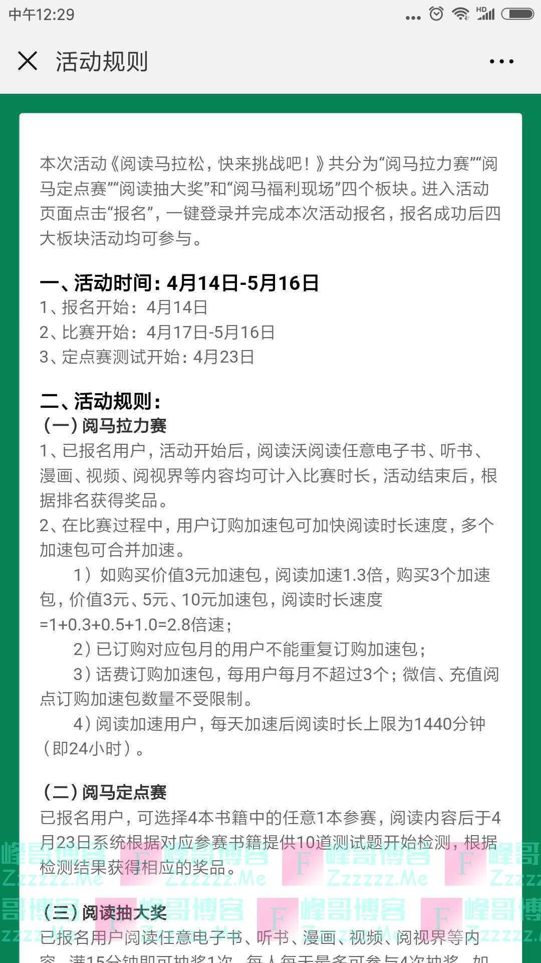 中国联通客服世界读书日 阅读马拉松(截止5月16日)