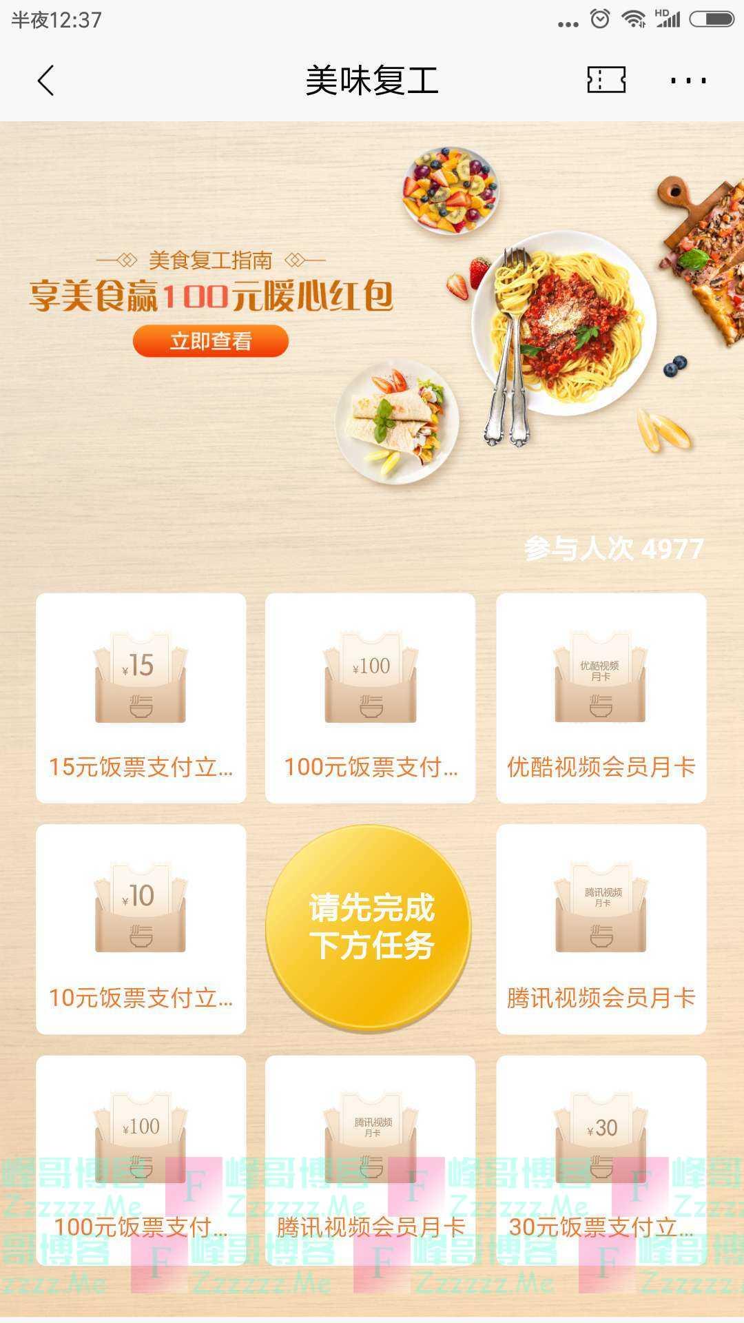 招行美味复工赢100元暖心红包(截止4月21日)