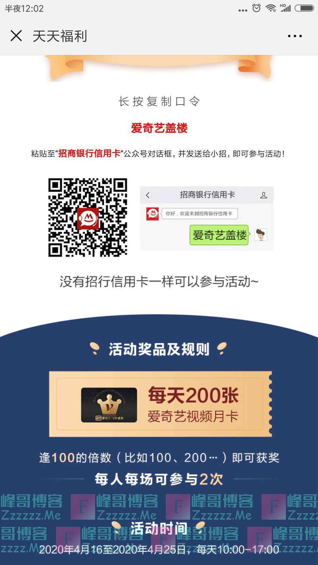 招行xing/用卡天天福利抽爱奇艺视频月卡(截止4月25日)
