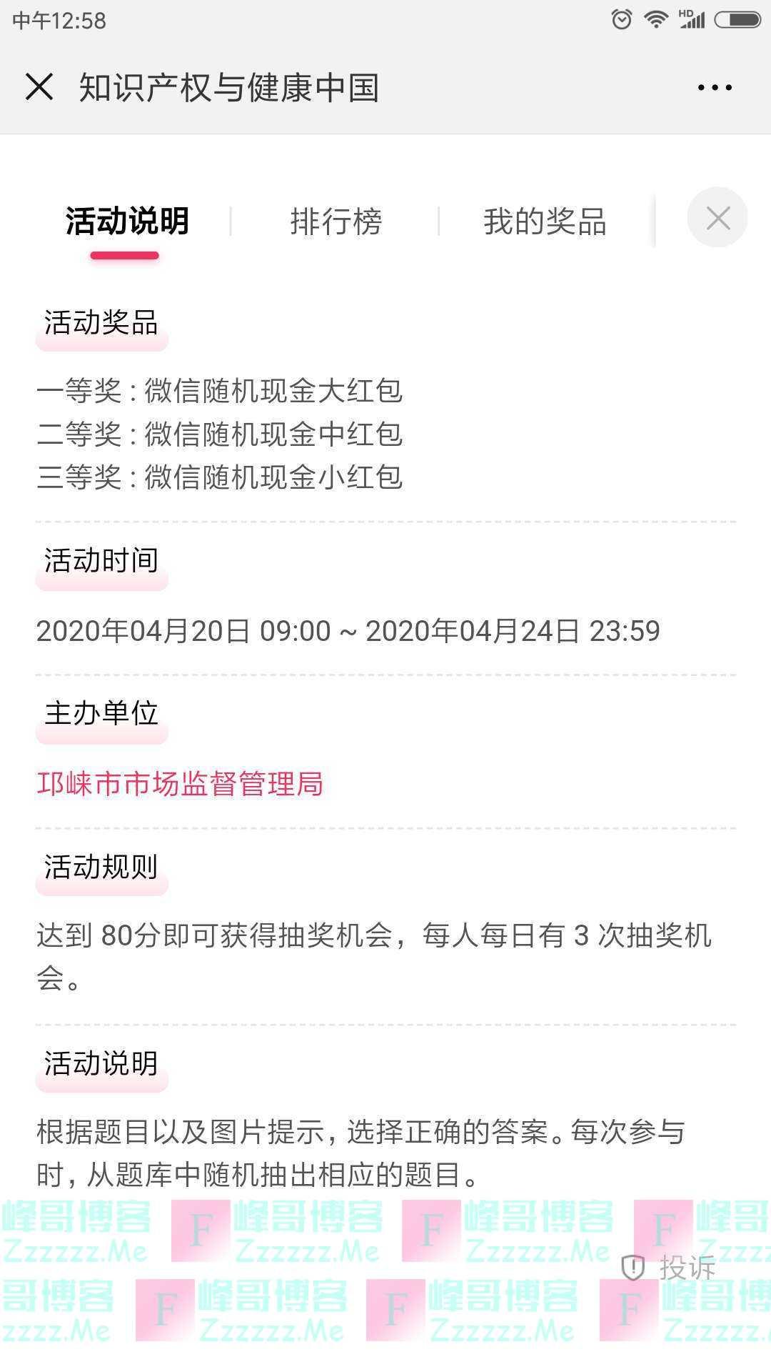 邛崃市市场监督管理局知识产权宣传周有奖竞答(截止4月24日)