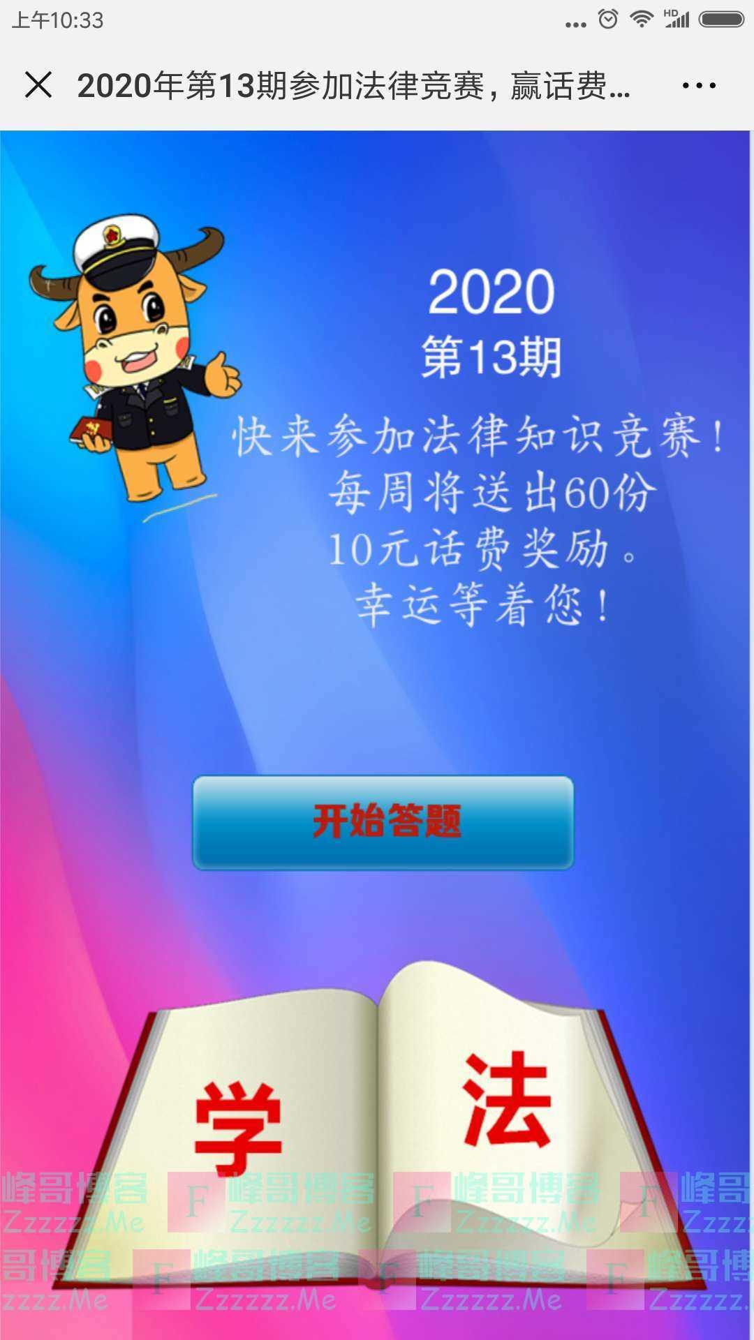 如东县12348公共法律服务法律知识竞赛第十三期(截止4月26日)