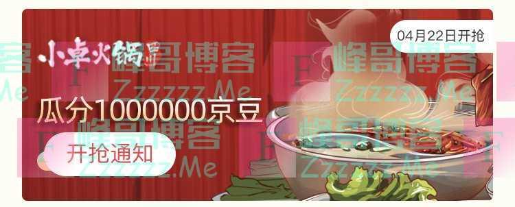 来客有礼小卓火锅瓜分100万京豆(截止不详)
