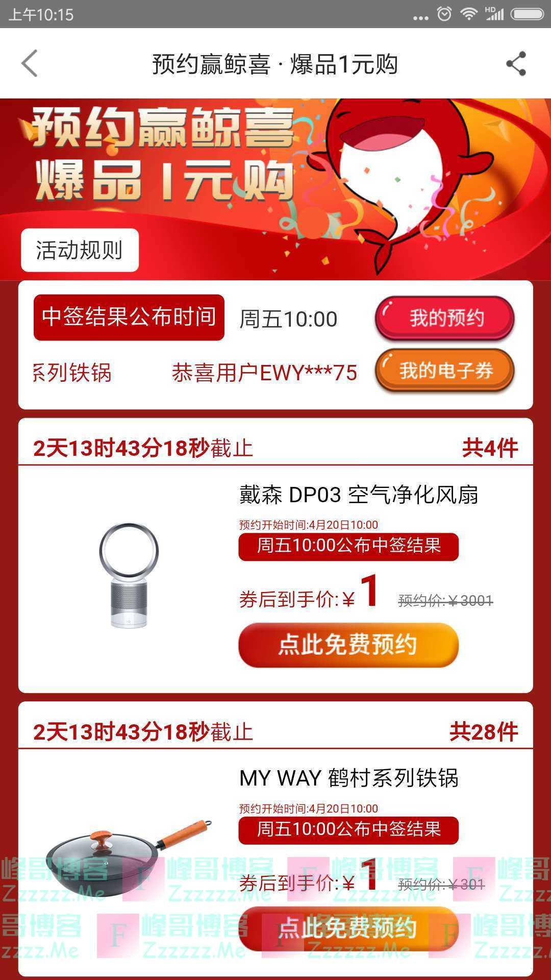 融e购预约赢福利(截止4月23日)