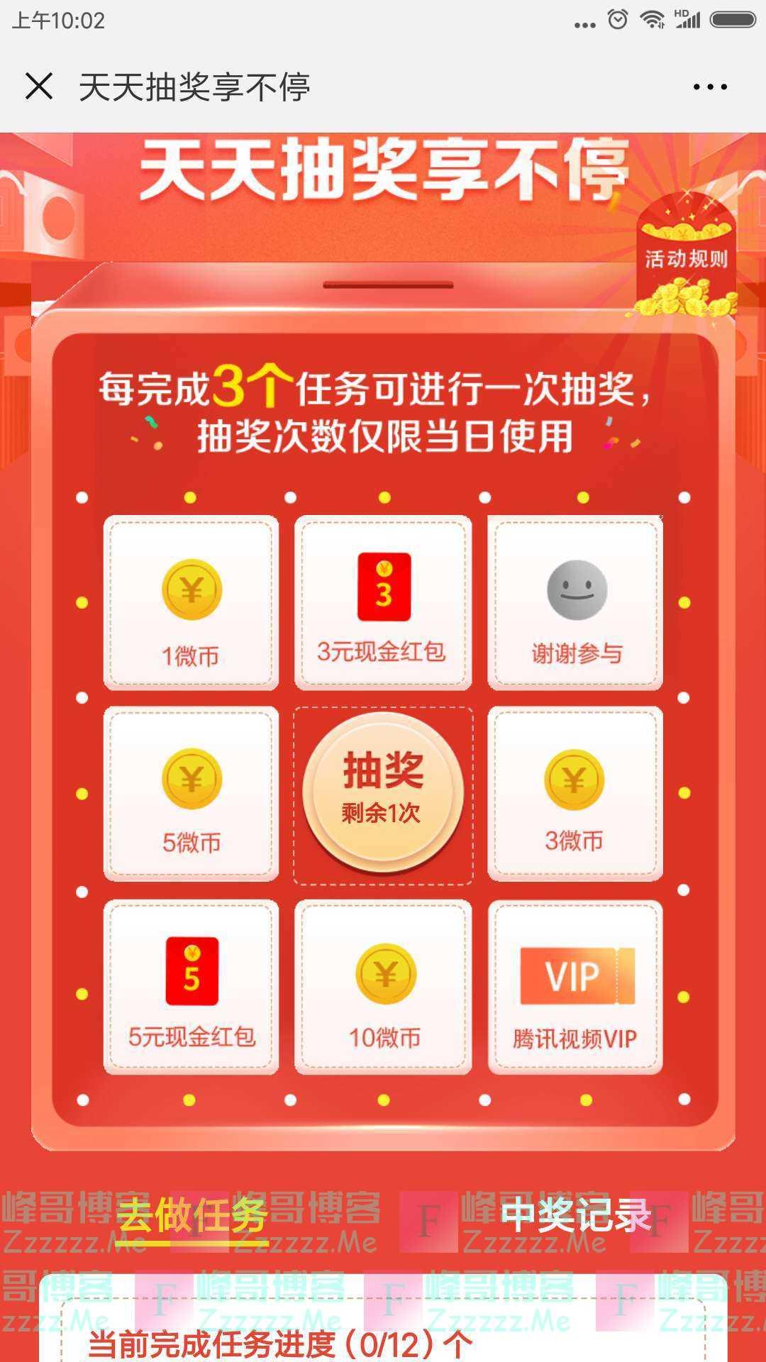 辽宁联通腾讯视频会员、现金红包抽奖(截止不详)