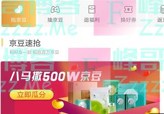 京东购物八哥撒500w京豆(截止4月27日)