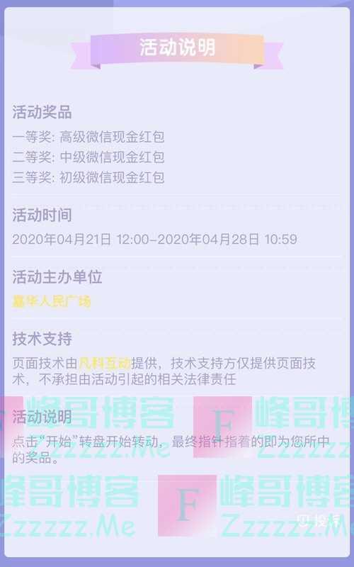 嘉华中心人民广场红包福利(4月28日截止)