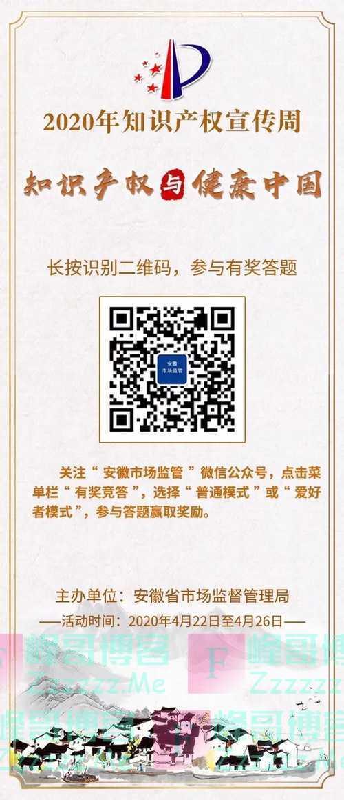 安徽市场监管2020年安徽省知识产权网上有奖竞答活动(4月26日截止)
