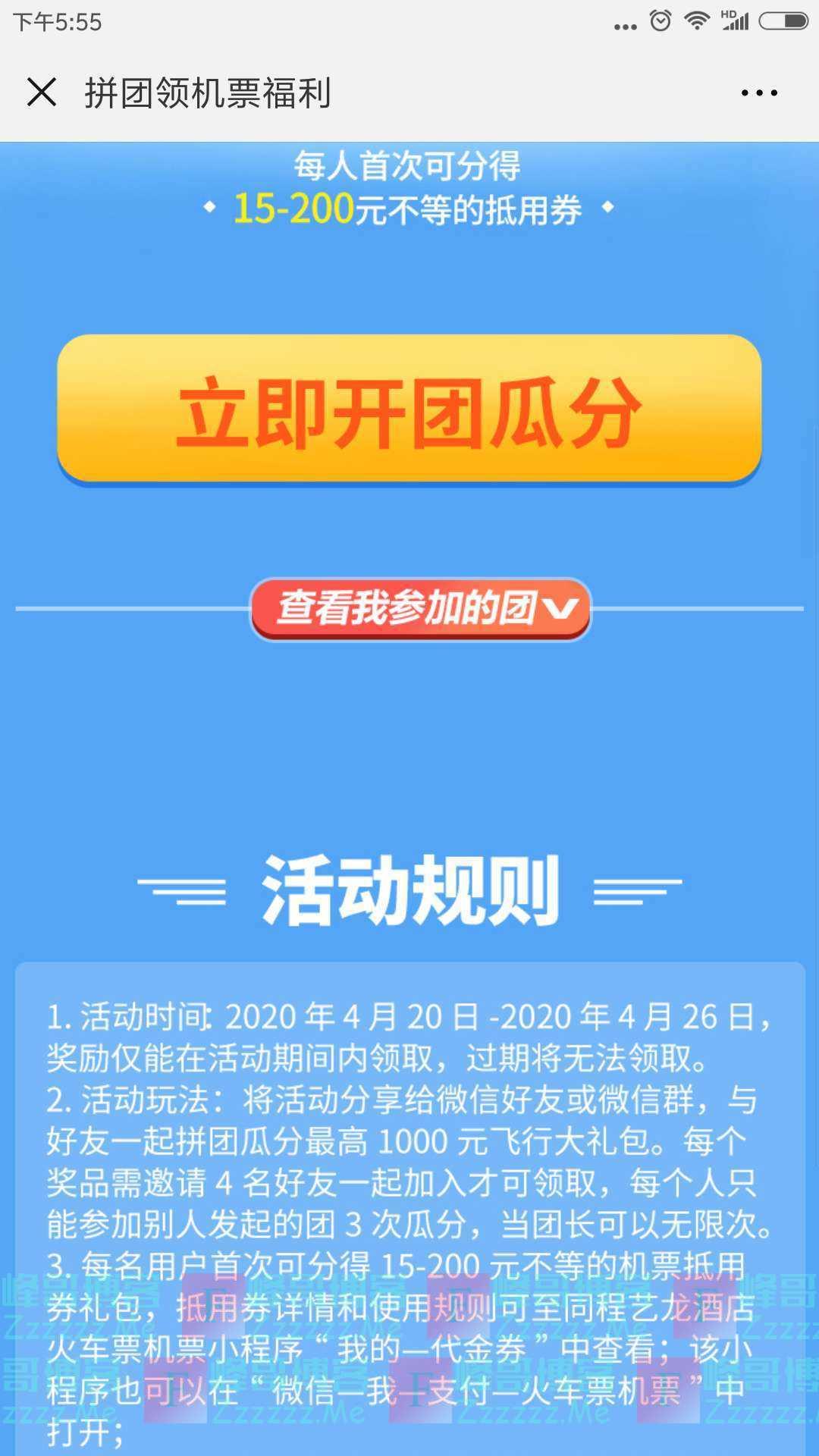 同程机票拼团领机票福利(截止4月26日)
