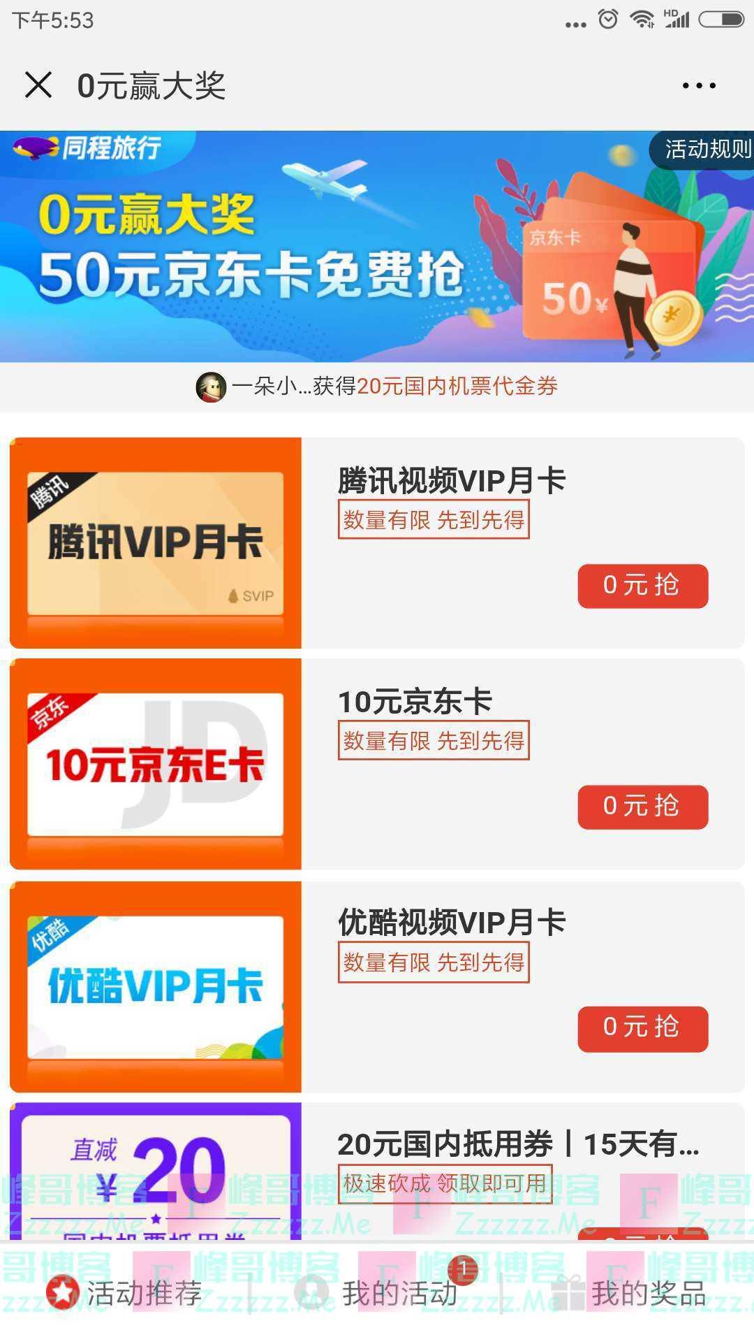同程机票新一期0元赢大奖(截止不详)