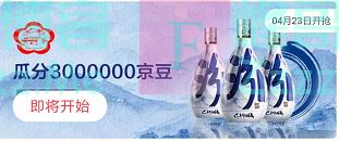 来客有礼汾酒瓜分300万京豆(截止不详)