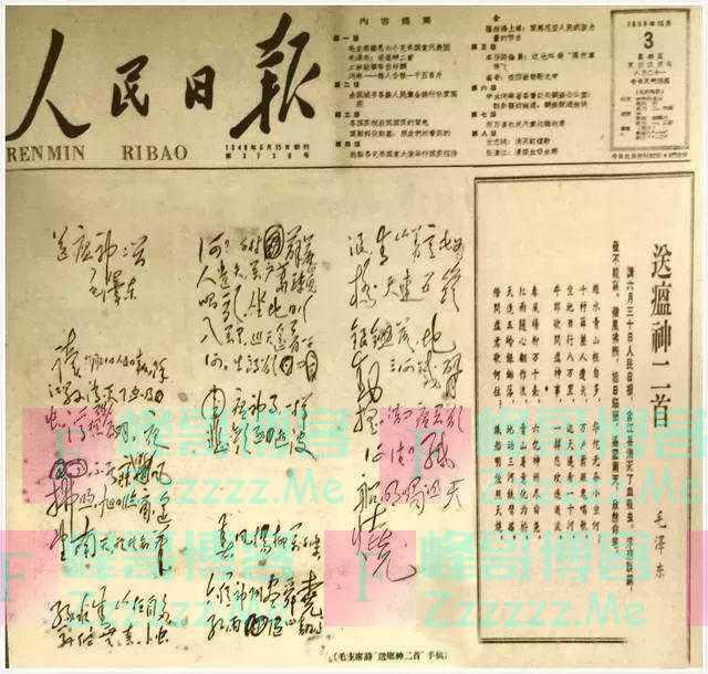 """毛主席的""""抗疫""""诗,第三联写得恢宏壮阔,是千古名句"""