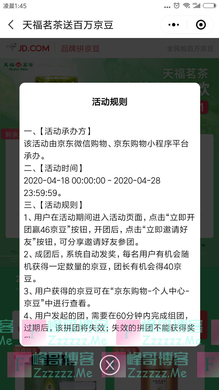 京东购物天福撒300w京豆(截止4月28日)
