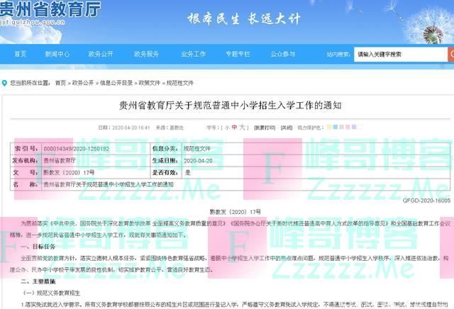"""教育厅官宣:严禁公办普通高中招收复读生,家长的反应""""炸锅了"""""""