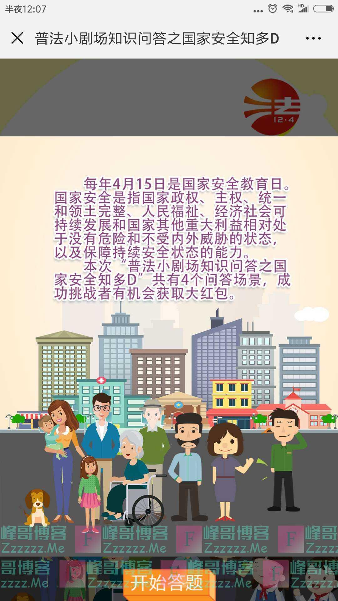 三水公共法律服务普法小剧场国家安全知多D(截止不详)