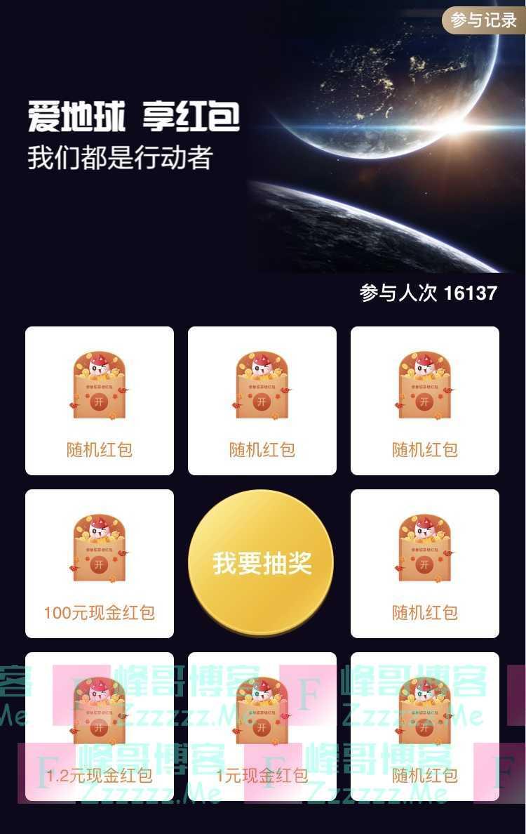 招商银行爱地球 享红包(4月30日截止)
