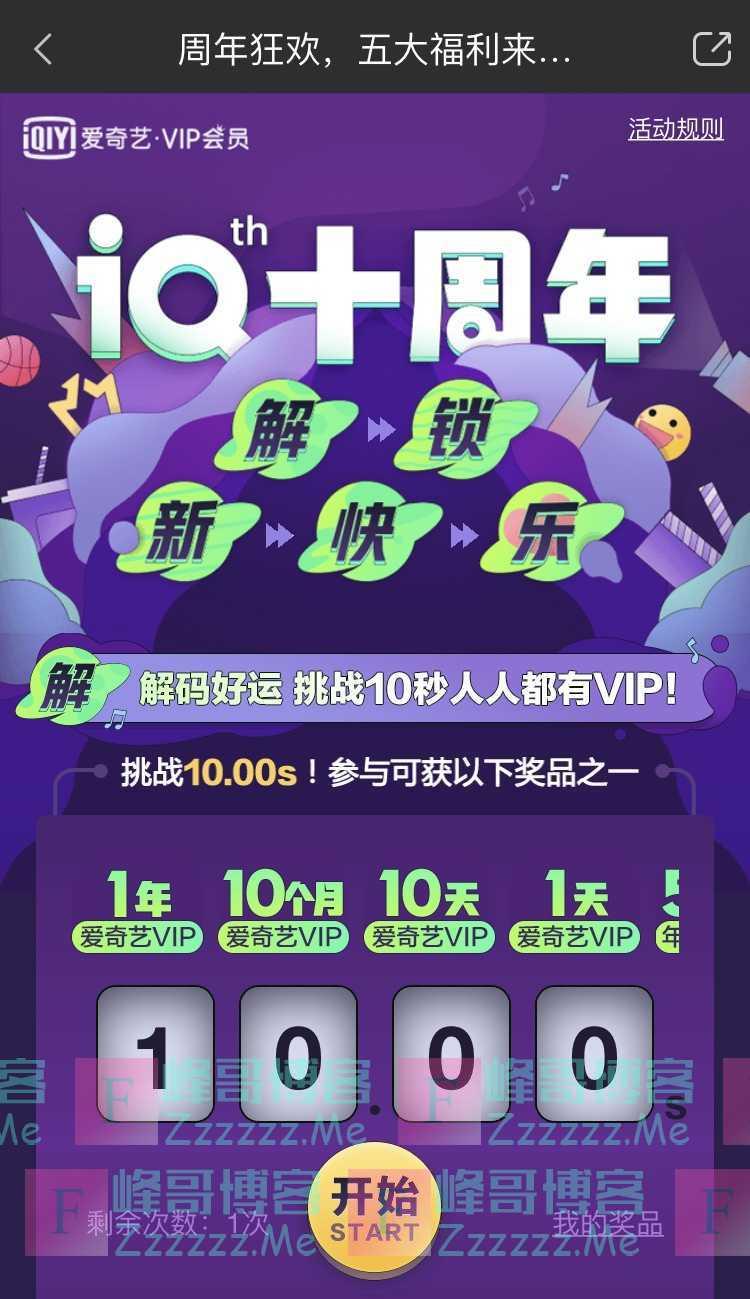 爱奇艺爱奇艺十周年感恩回馈 挑战10秒人人都有VIP(4月22日截止)