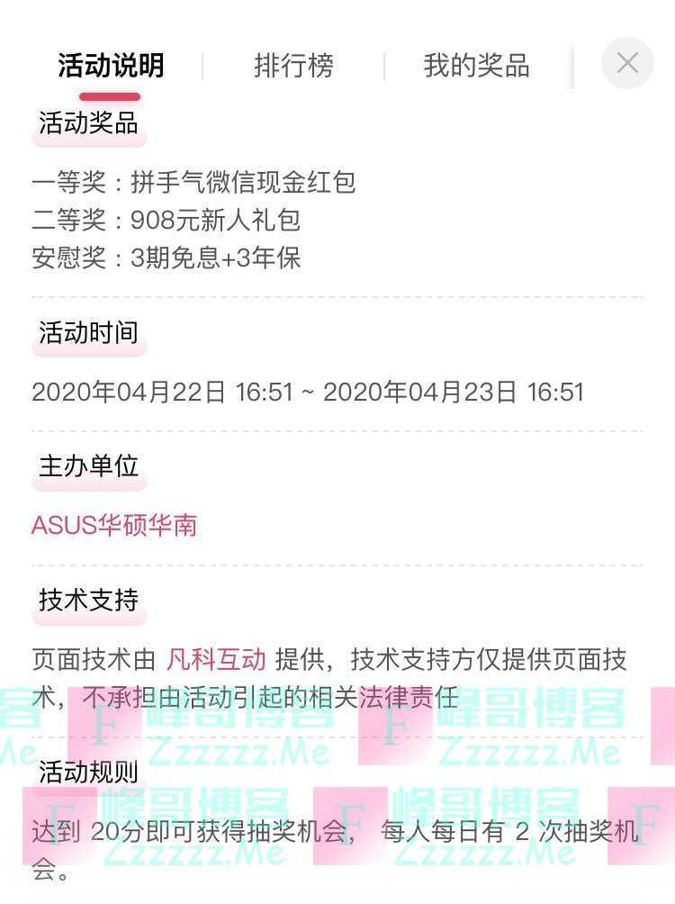 ASUS华硕华南本期福利(4月23日截止)