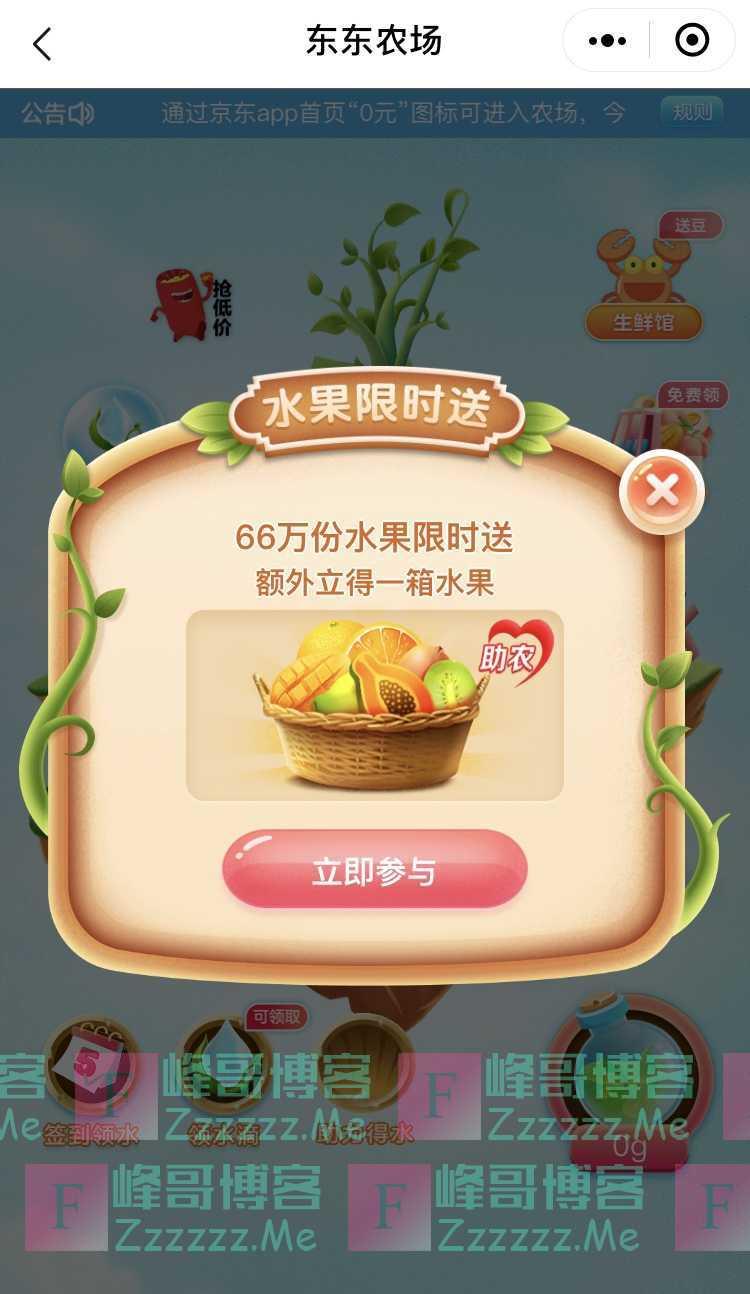 京东购物东东农场666666箱助农水果免费领(截止不详)