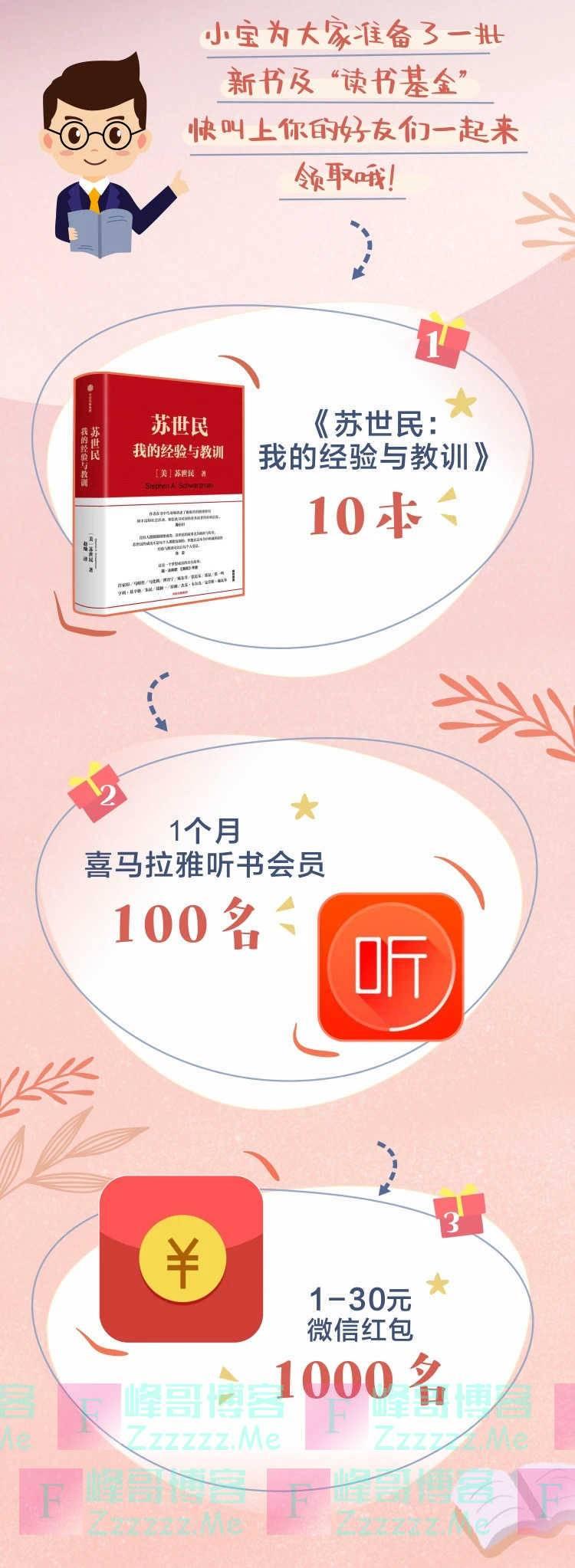 招商基金分享枕边书 赢微信红包!(4月25日截止)