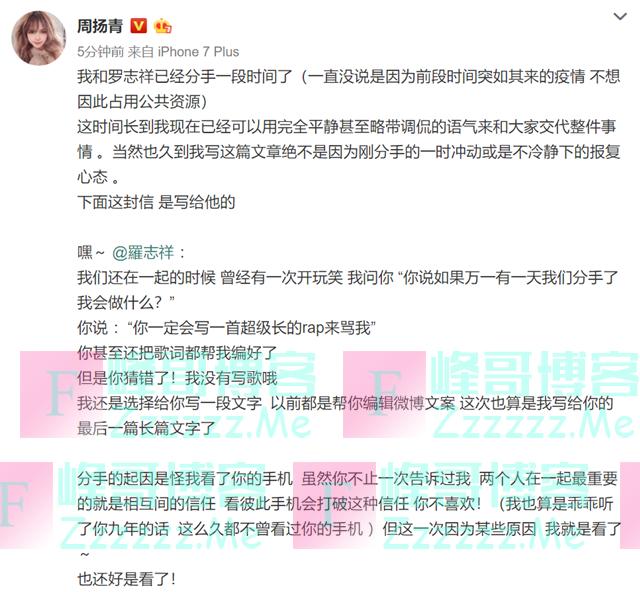 周扬青微博宣布分手,手撕罗志祥:到处约女生,和化妆师都发生关系