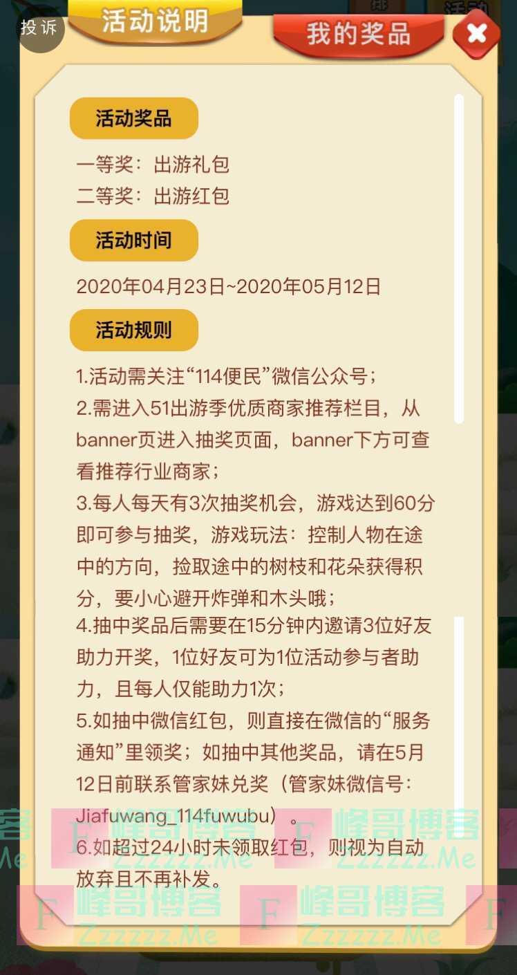 114便民踏青赢出游礼包(5月12日截止)