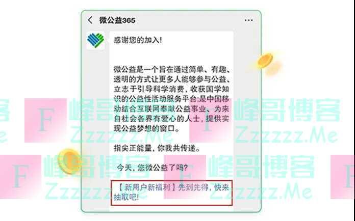 微公益365春日好礼,流量话费齐上线(截止不详)