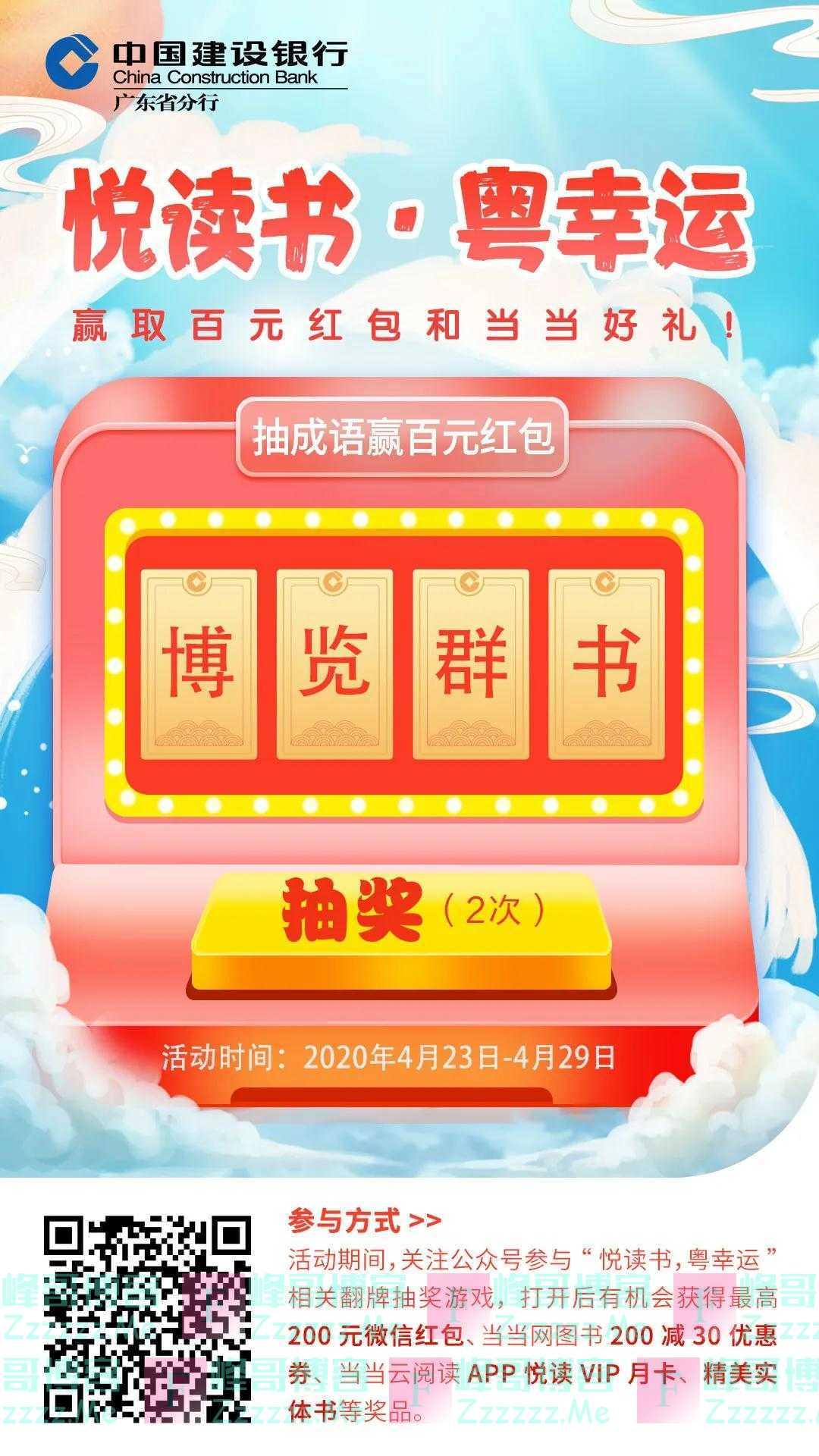 建设银行广东省分行世界读书日四重礼(截止4月29日)