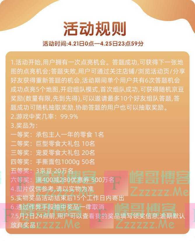 三只松鼠点亮京彩美食地图赢京豆、零食大礼包(4月25日截止)