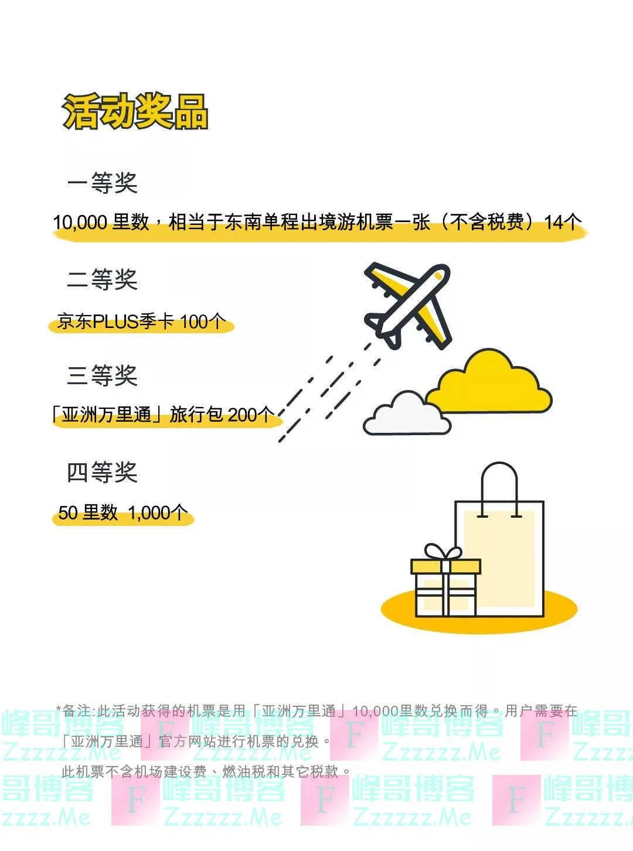 亚洲万里通每天送出价值2张东南亚单程机票的里数大奖(4月30日截止)