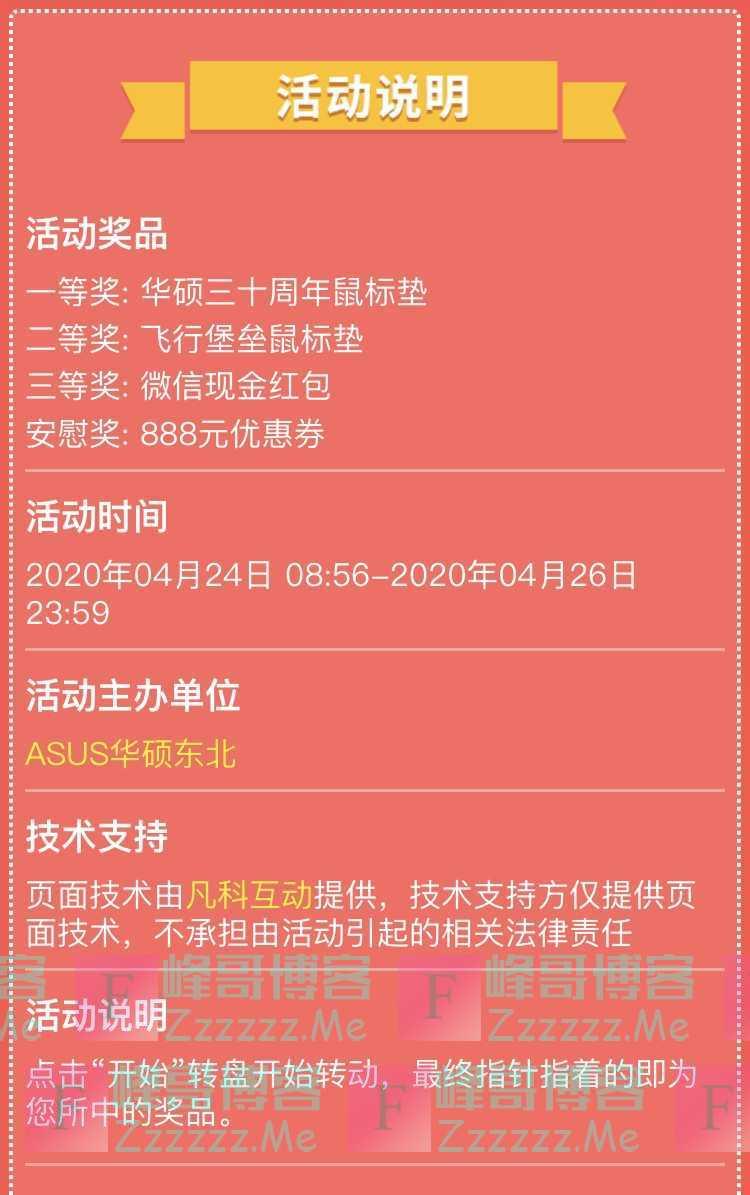 ASUS华硕东北参加活动赢大奖(4月26日截止)
