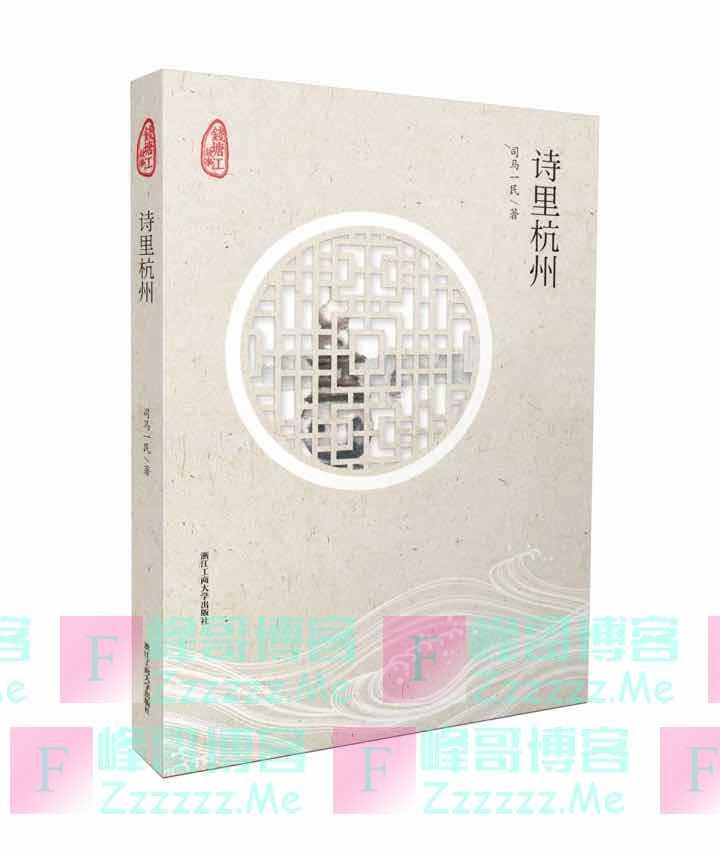 钱塘江文化文末有签名珍藏版《诗里杭州》送给你~(4月25日截止)