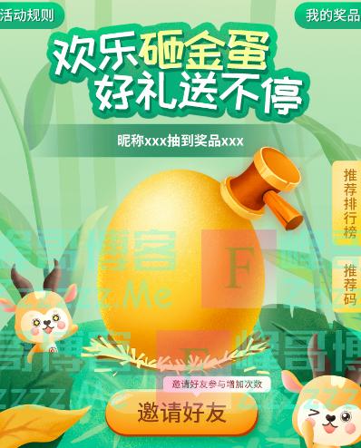 中国银行青海分行玩游戏拿大奖(截止不详)