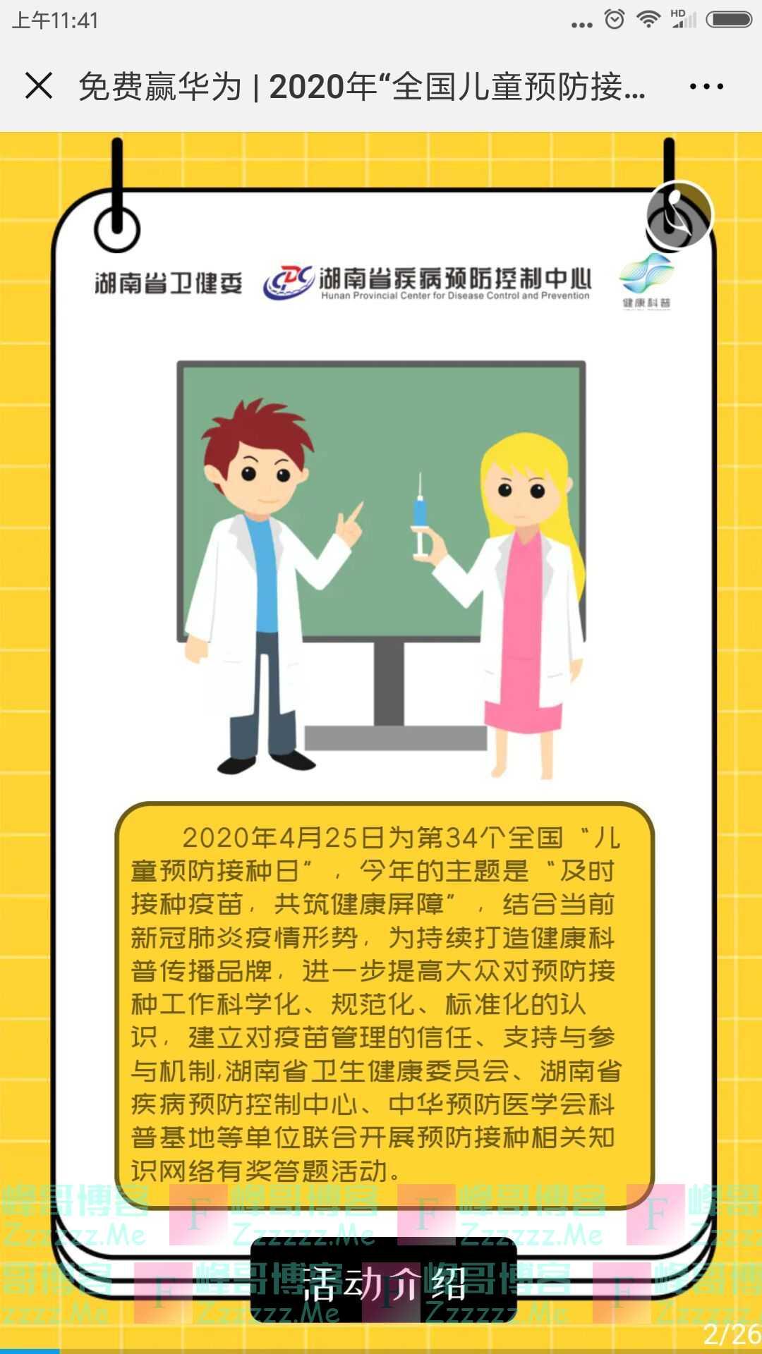 湖南疾控全国儿童预防接种日有奖答题(截止不详)
