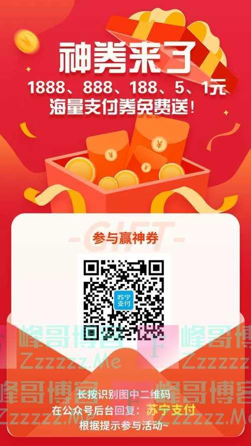 苏宁支付赢1888元支付券(4月30日截止)