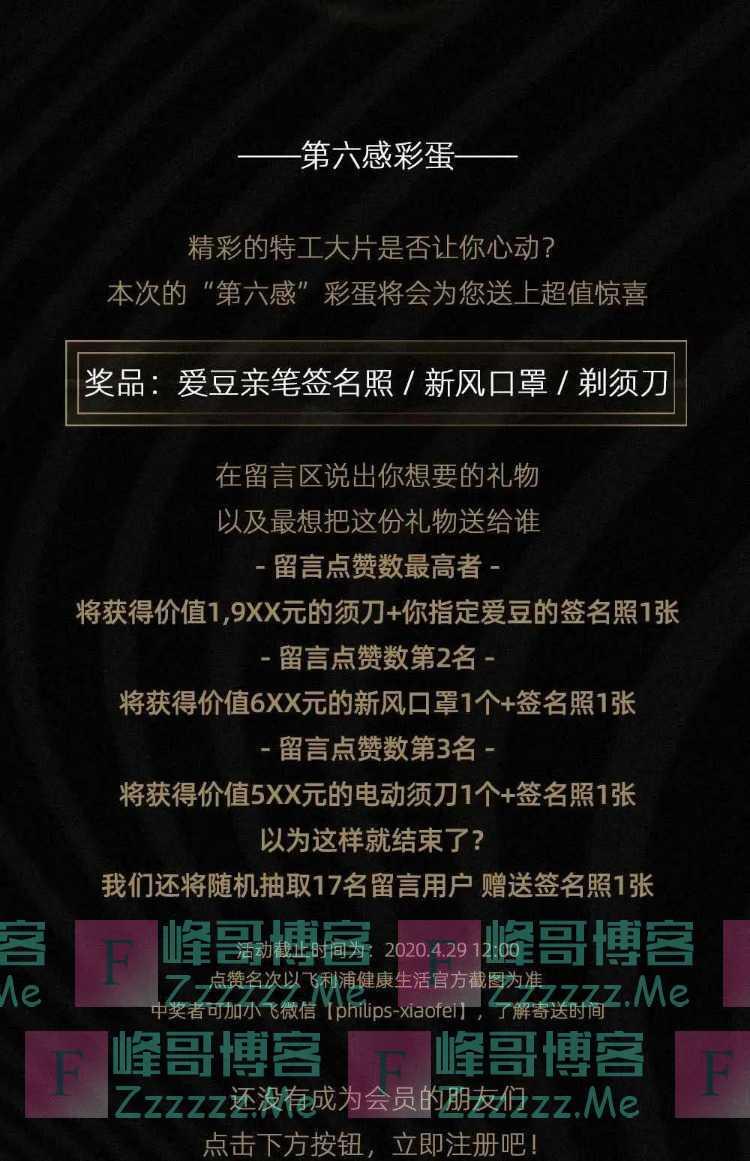 飞利浦健康生活  免费豪礼 (截止4月29日)