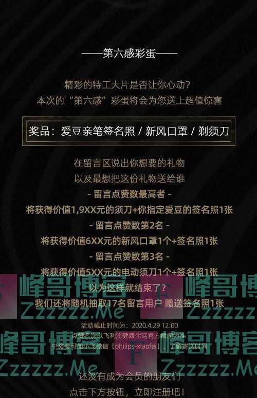 飞利浦健康生活第六感彩蛋(4月29日截止)