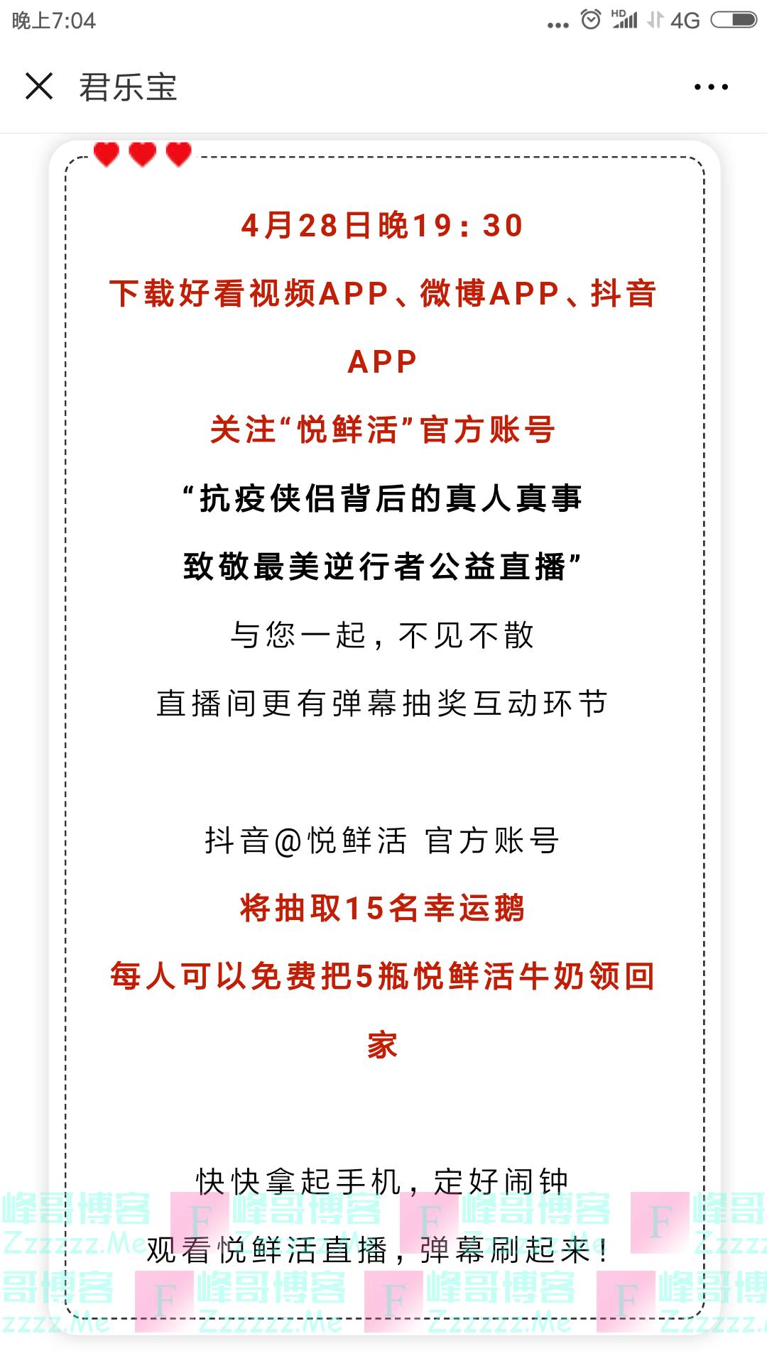 悦鲜活直播抽奖(截止4月28日)