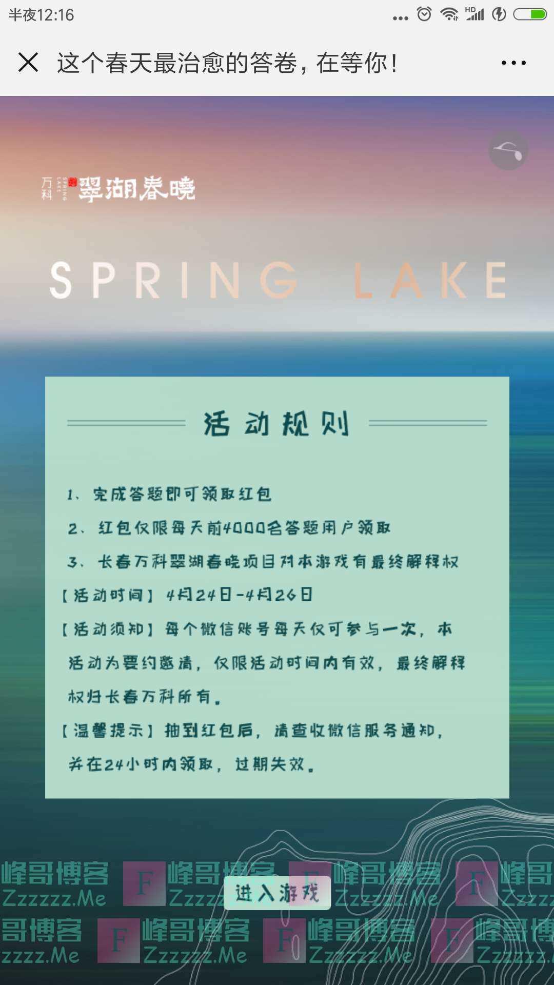 长春万科翠湖春晚项目答题抽红包(截止4月26日)