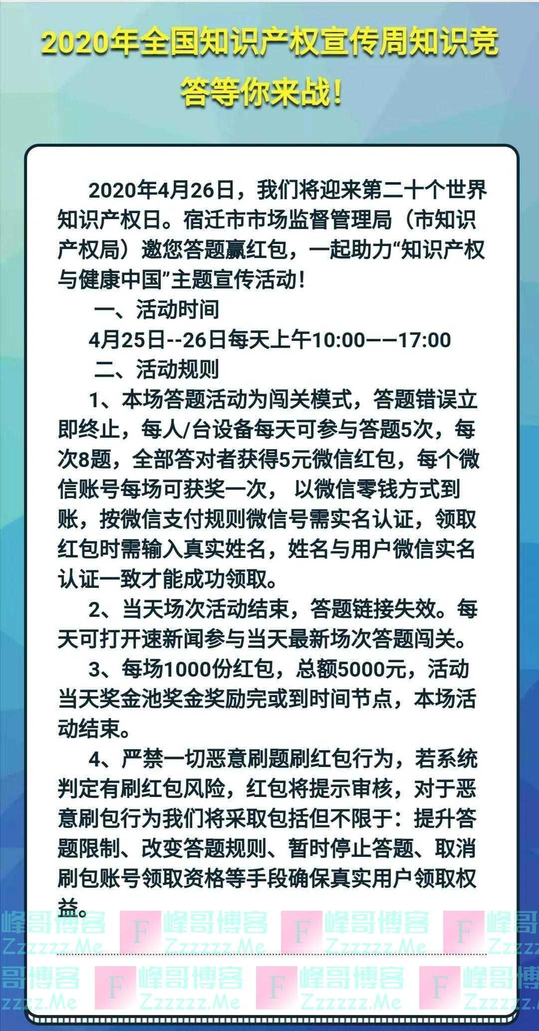 宿迁日报社知识产权周答题赢红包(截止4月26日)