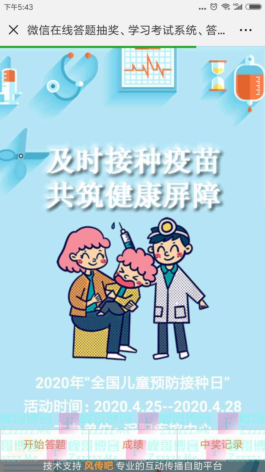 健康涡阳全国儿童预防接种日答题赢红包(截止4月28日)