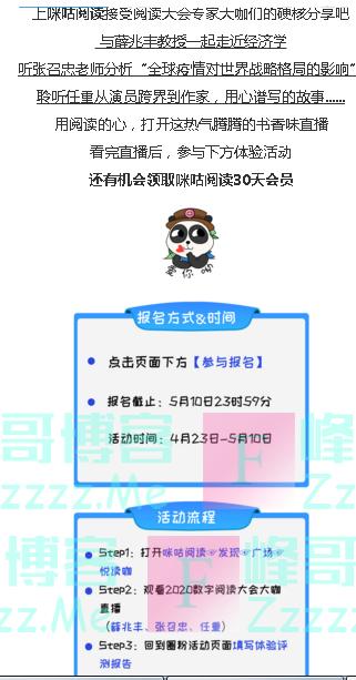 咪咕圈粉体验俱乐部咪咕阅读功能体验第十四期(截止5月10日)