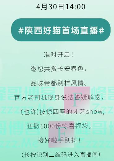 陕西好猫直播送好礼(截止4月30日)