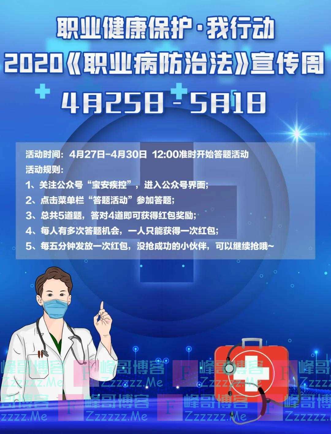 宝安疾控职业病防治法有奖答题(截止4月30日)