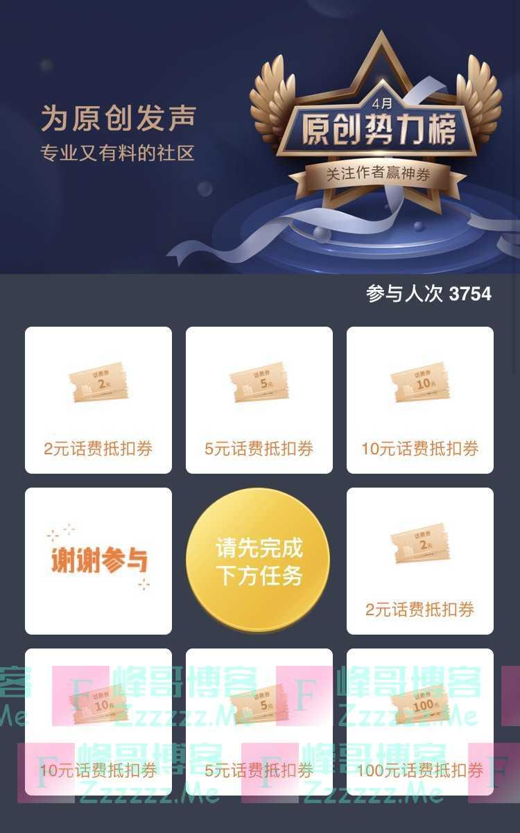 招商银行关注作者赢神券(5月5日截止)