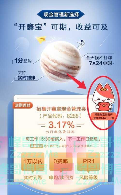"""招商银行精""""财""""不断 抽大奖(6月20日截止)"""