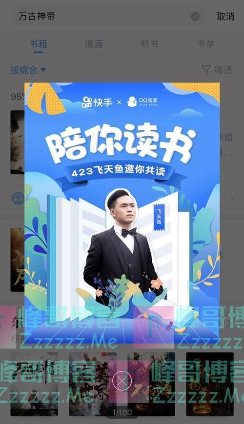 QQ阅读读书日飞天鱼邀你共读好书免费领会员(截止不详)